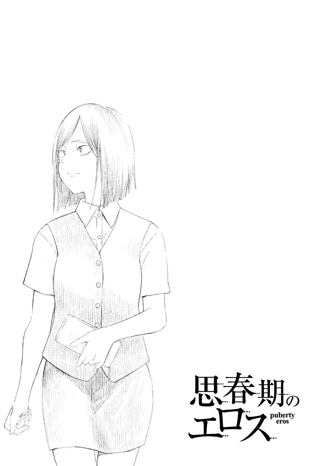 Shishunki no Eros - puberty eros 83