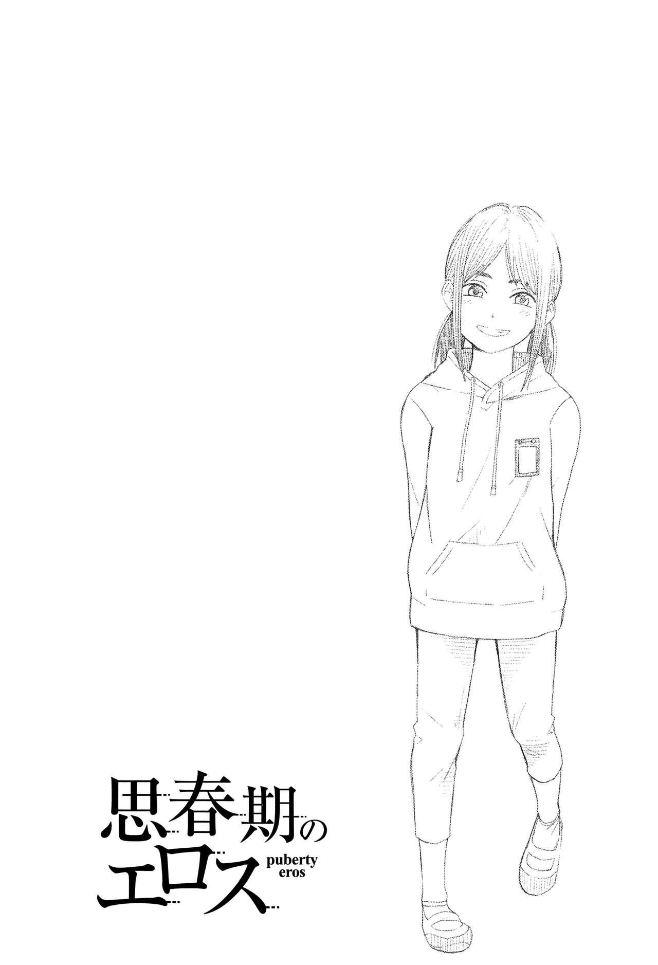 Shishunki no Eros - puberty eros 84