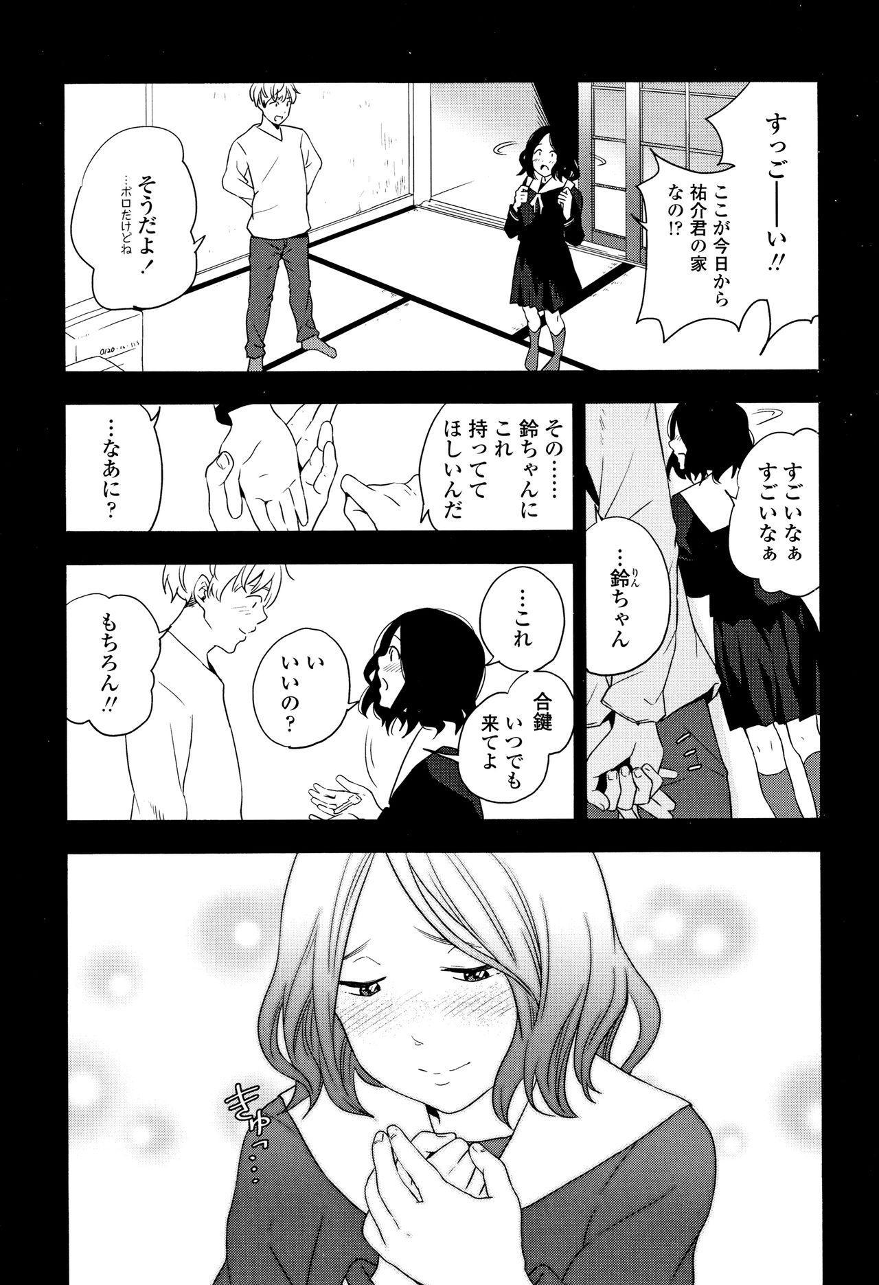 Shishunki no Eros - puberty eros 87