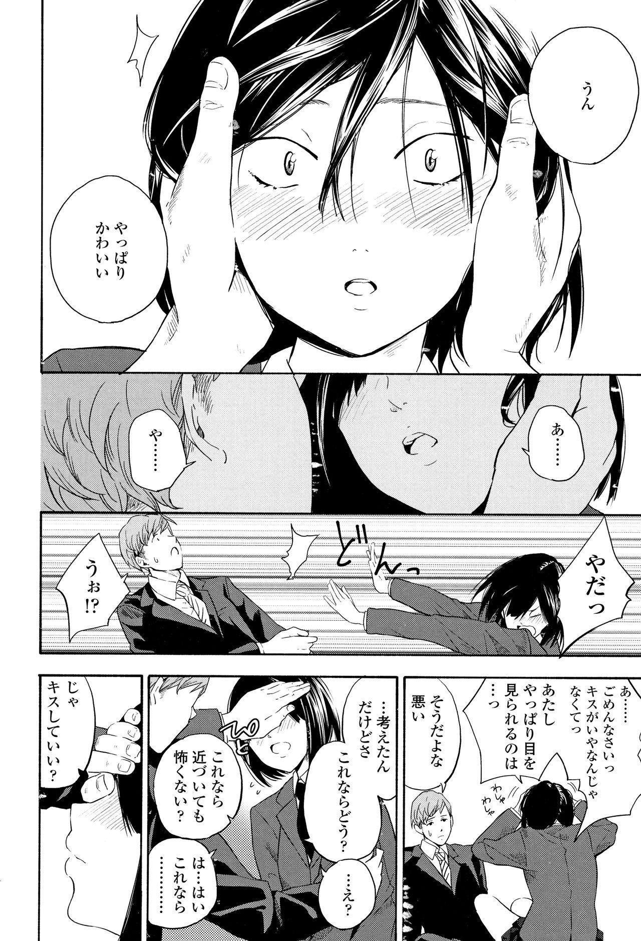 Shishunki no Eros - puberty eros 8