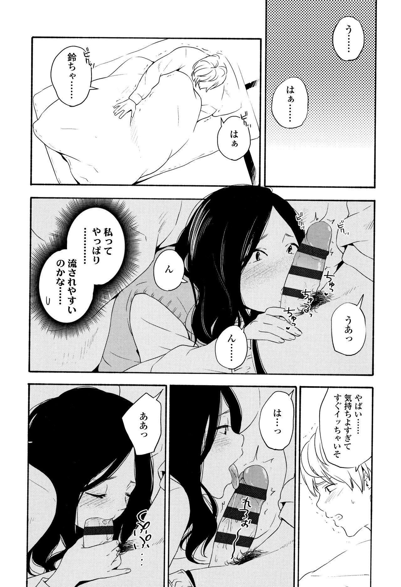 Shishunki no Eros - puberty eros 90