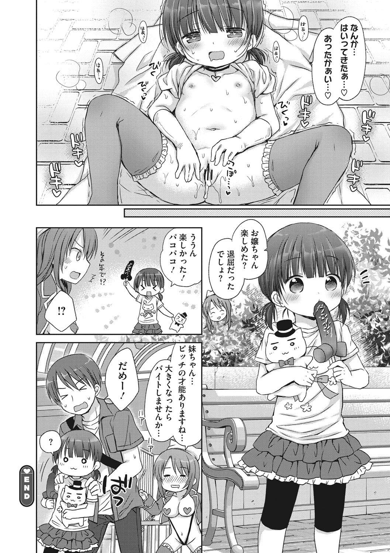 Chiisana Kanojo no Meswitch 156