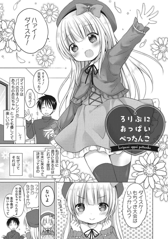Chiisana Kanojo no Meswitch 157