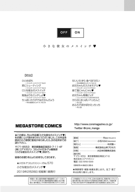 Chiisana Kanojo no Meswitch 198