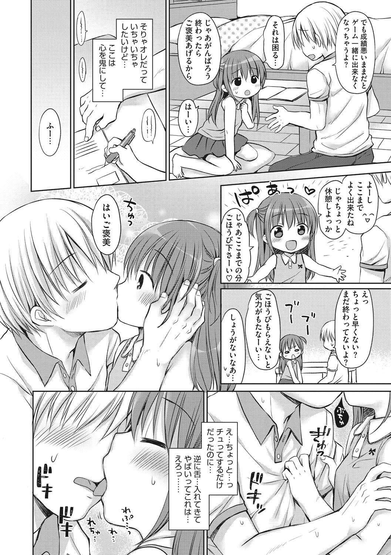 Chiisana Kanojo no Meswitch 54