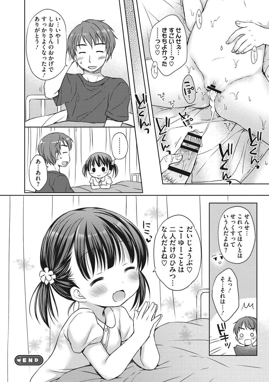 Chiisana Kanojo no Meswitch 84
