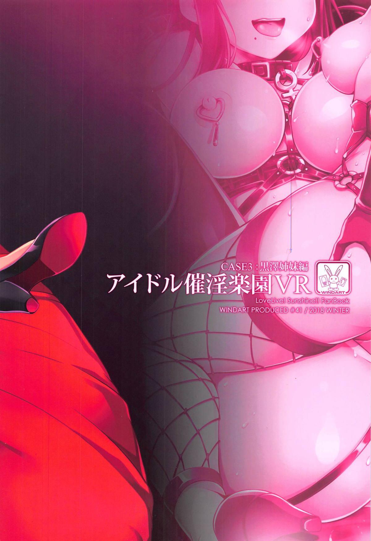 Idol Saiin Rakuen VR CASE3: Kurosawa Shimai 28