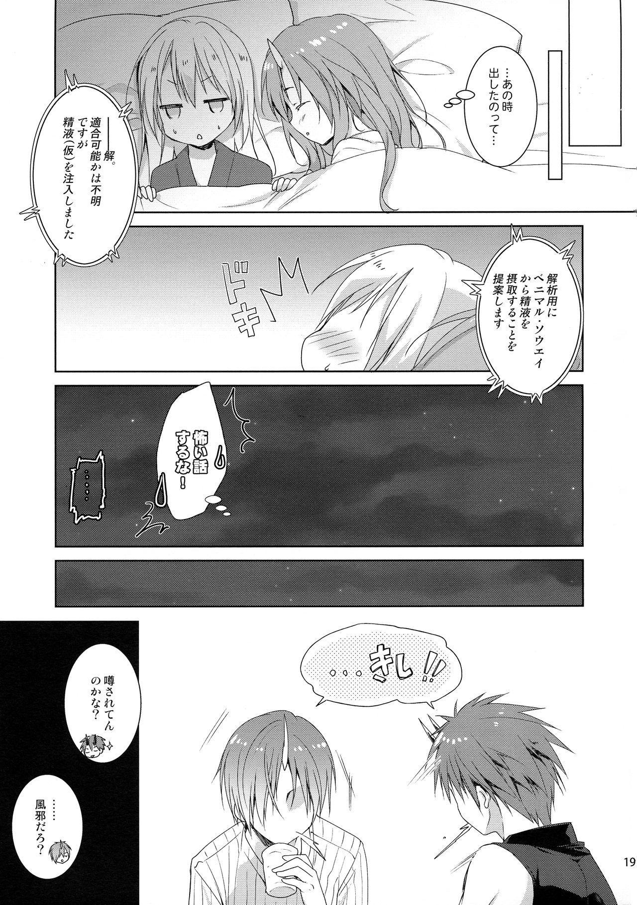 Shiyuna wa Rimuru-sama no Kodomo ga Hoshi no desu! 17