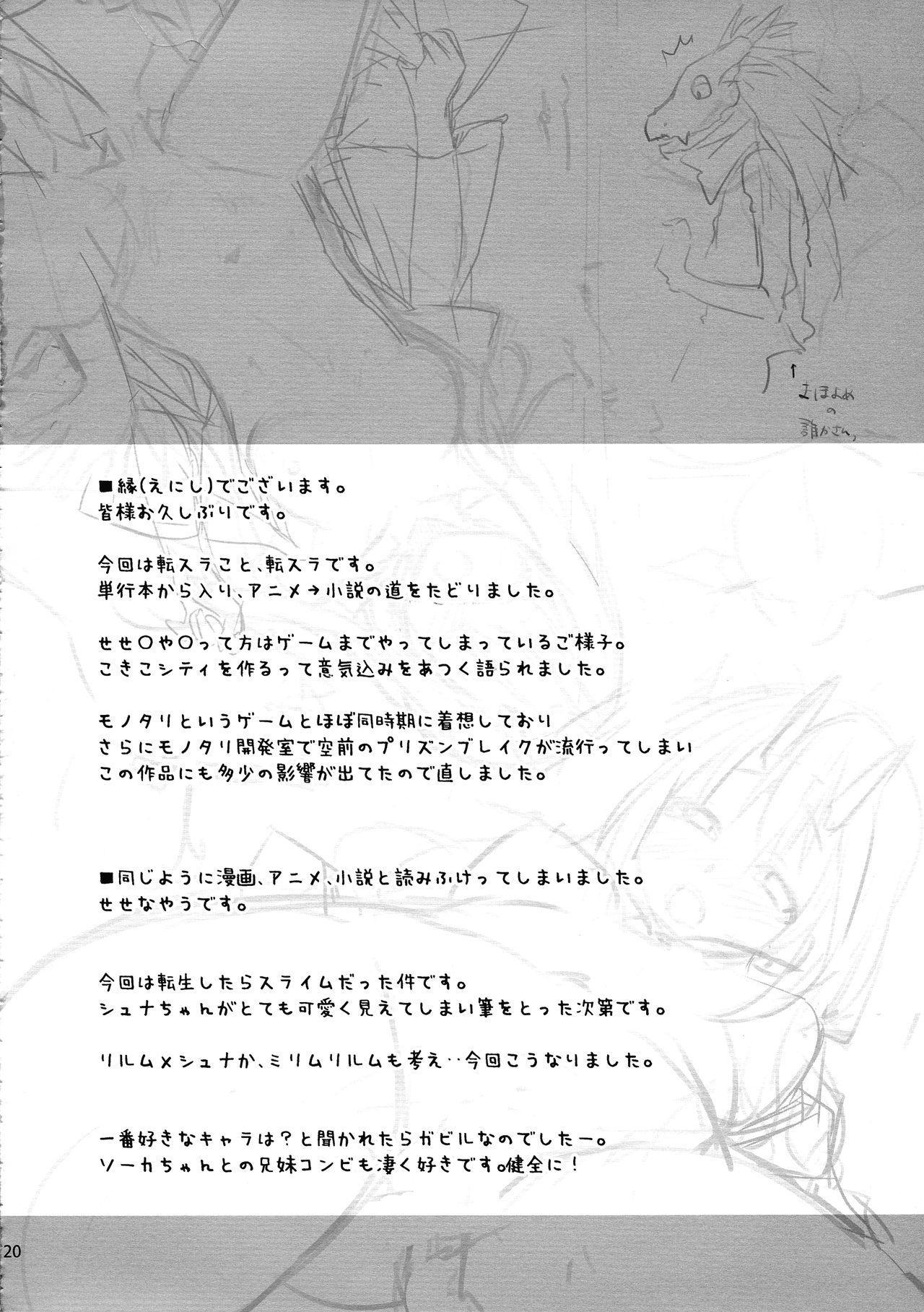 Shiyuna wa Rimuru-sama no Kodomo ga Hoshi no desu! 18