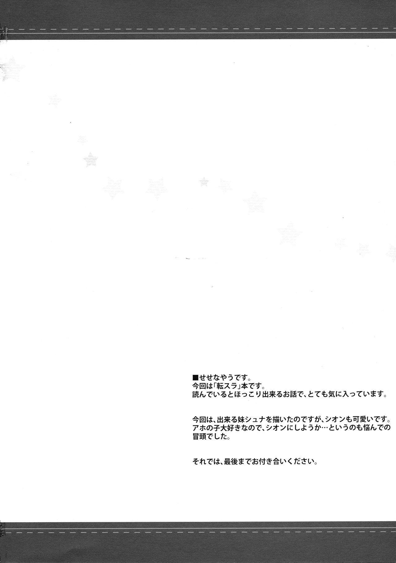 Shiyuna wa Rimuru-sama no Kodomo ga Hoshi no desu! 2