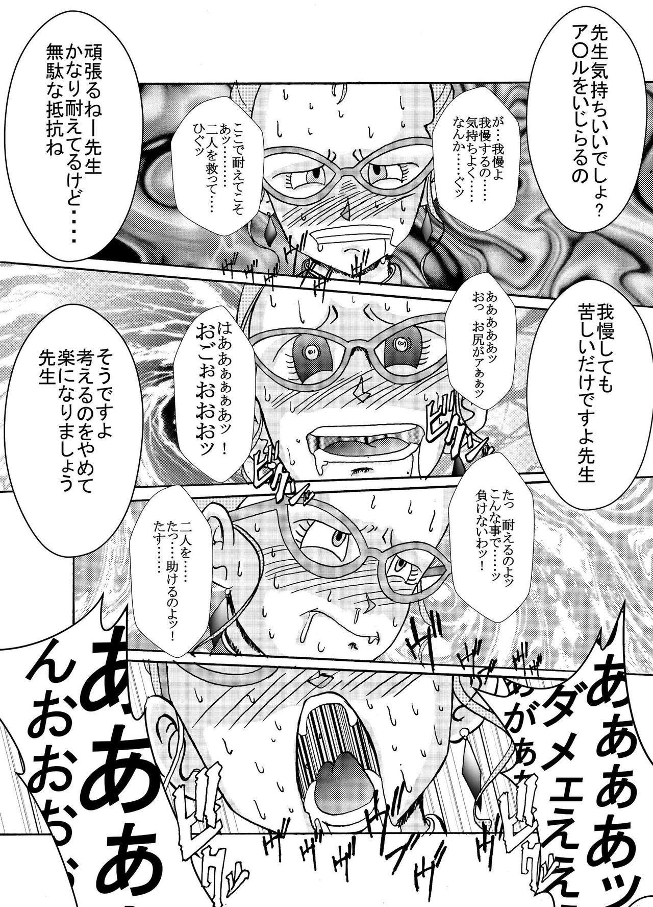 Tanjou!! Aku no Onna Senshi Jokyoushi Sennou Kaizou Keikaku 12