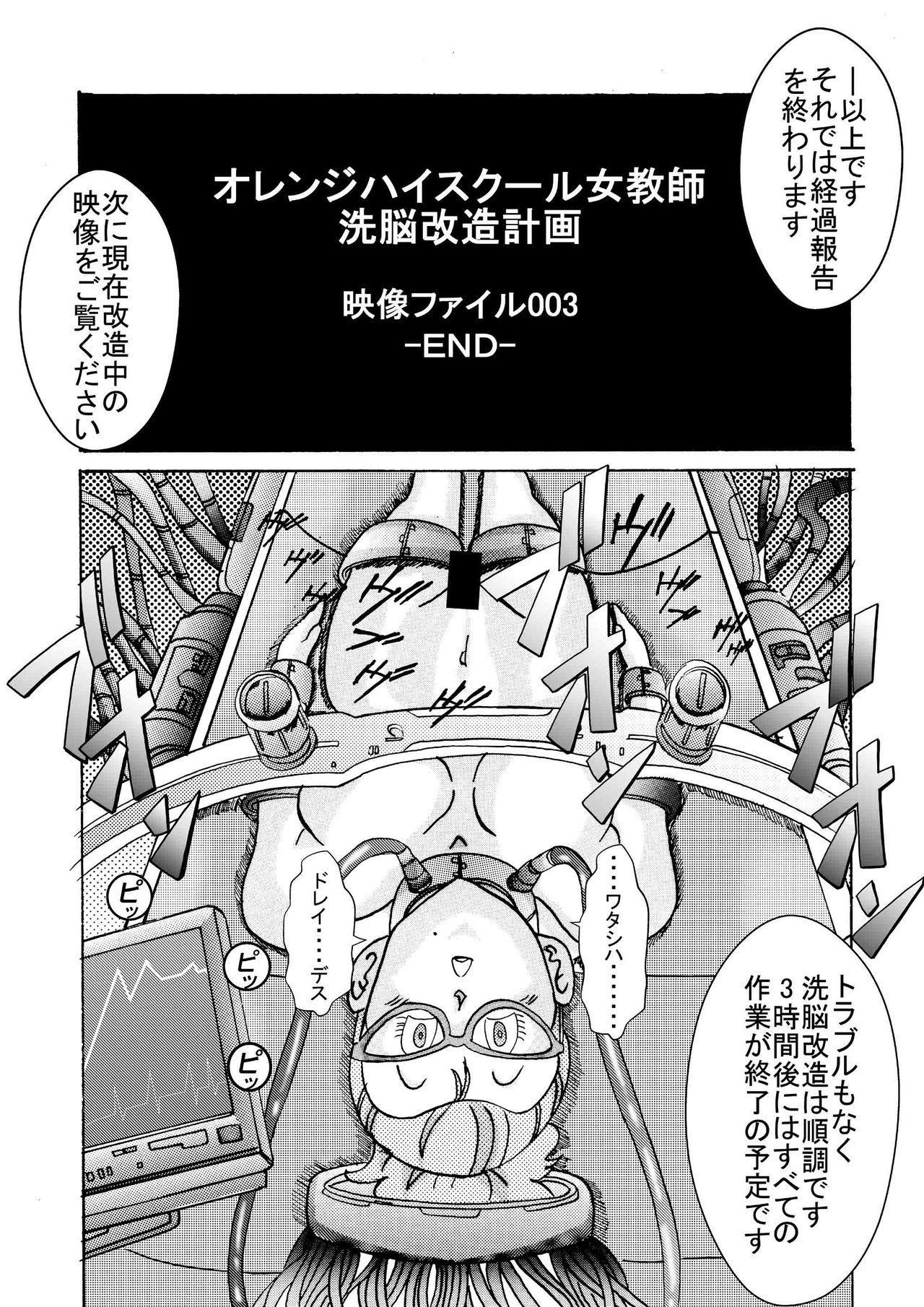 Tanjou!! Aku no Onna Senshi Jokyoushi Sennou Kaizou Keikaku 17