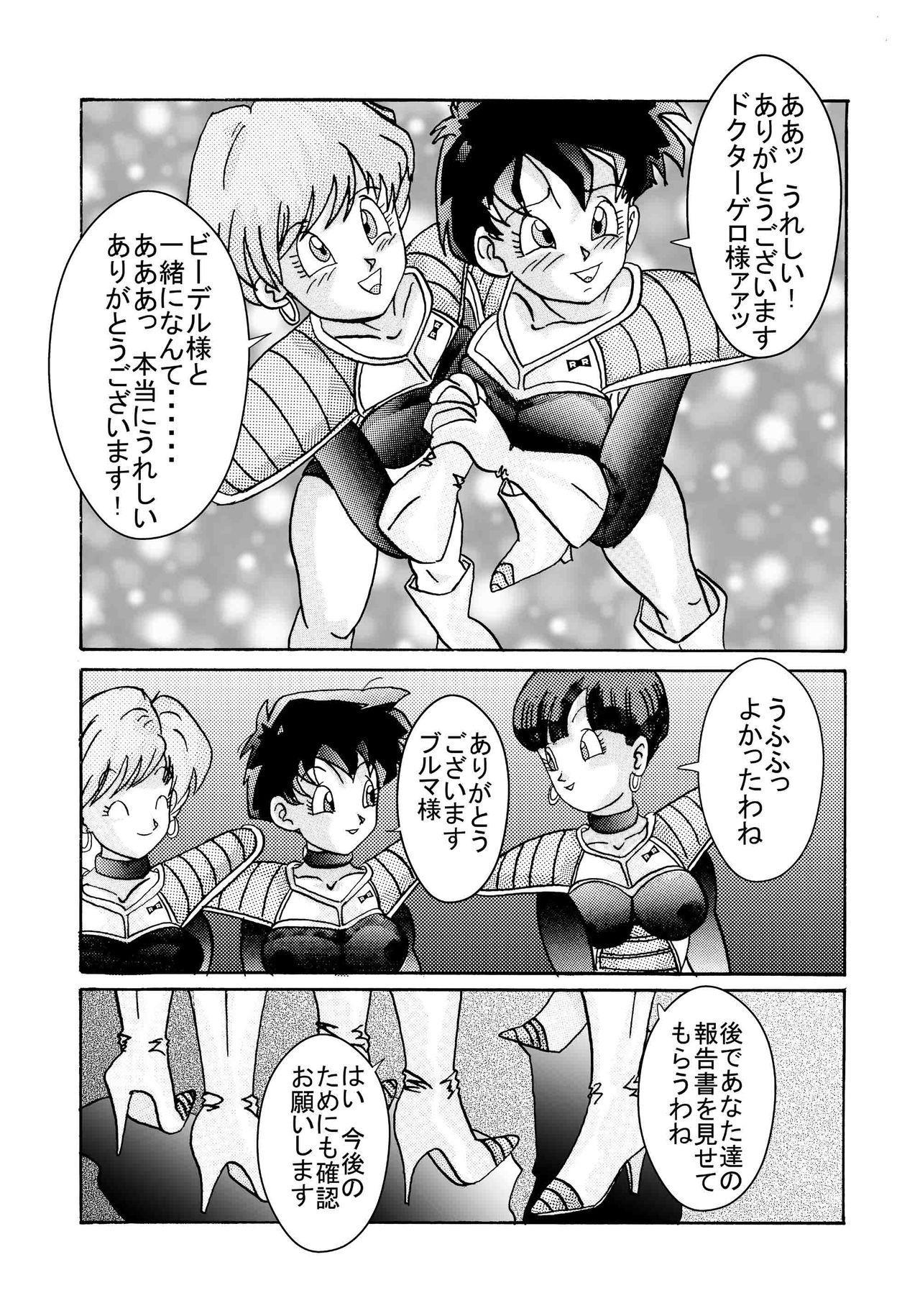 Tanjou!! Aku no Onna Senshi Jokyoushi Sennou Kaizou Keikaku 21