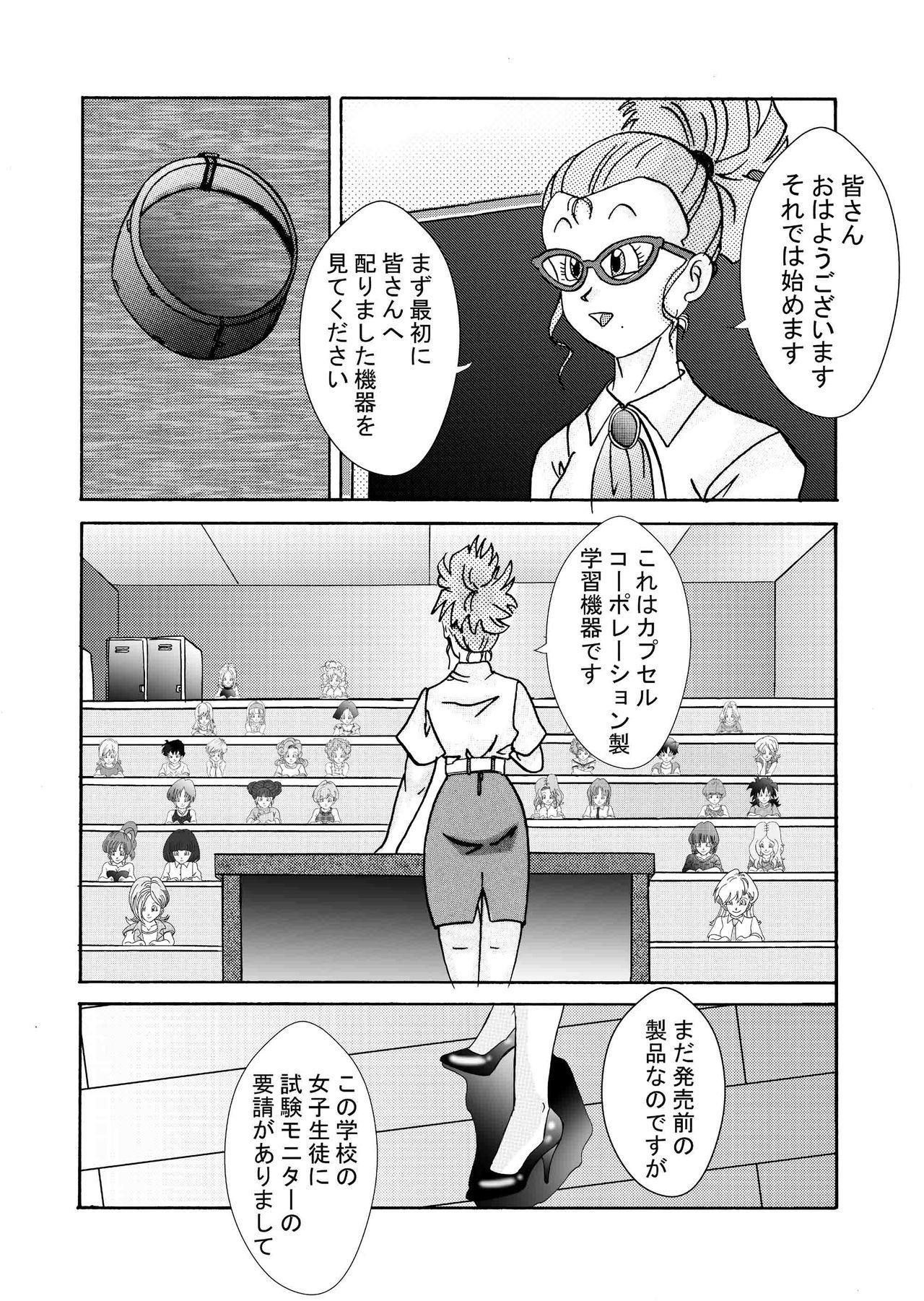 Tanjou!! Aku no Onna Senshi Jokyoushi Sennou Kaizou Keikaku 25