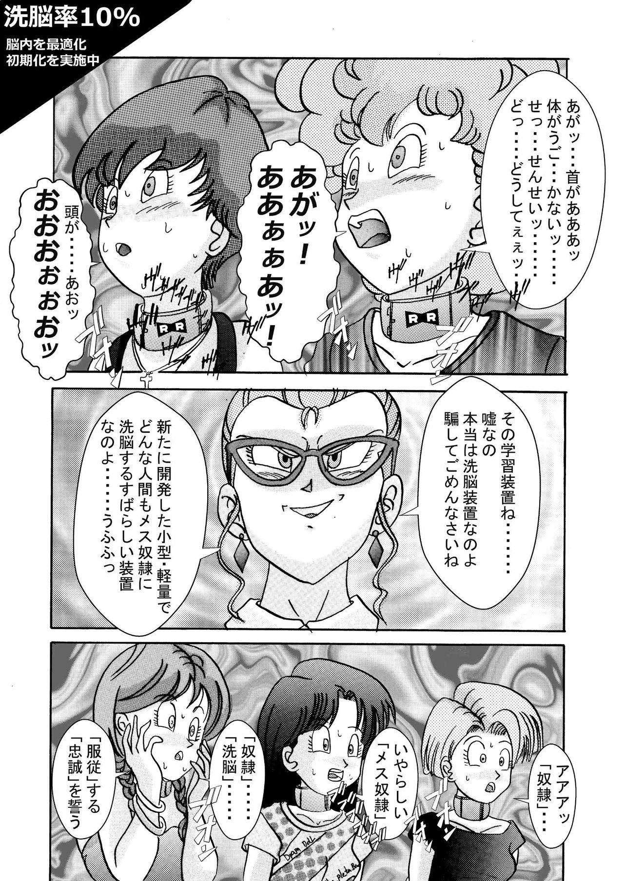 Tanjou!! Aku no Onna Senshi Jokyoushi Sennou Kaizou Keikaku 33