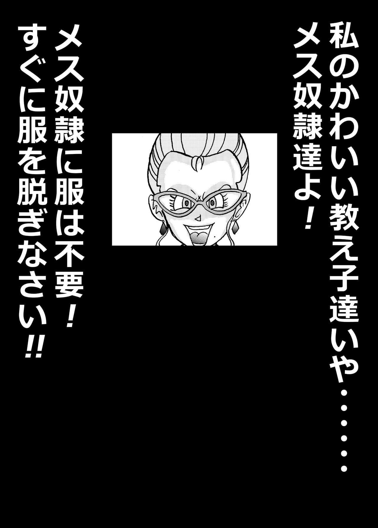 Tanjou!! Aku no Onna Senshi Jokyoushi Sennou Kaizou Keikaku 34