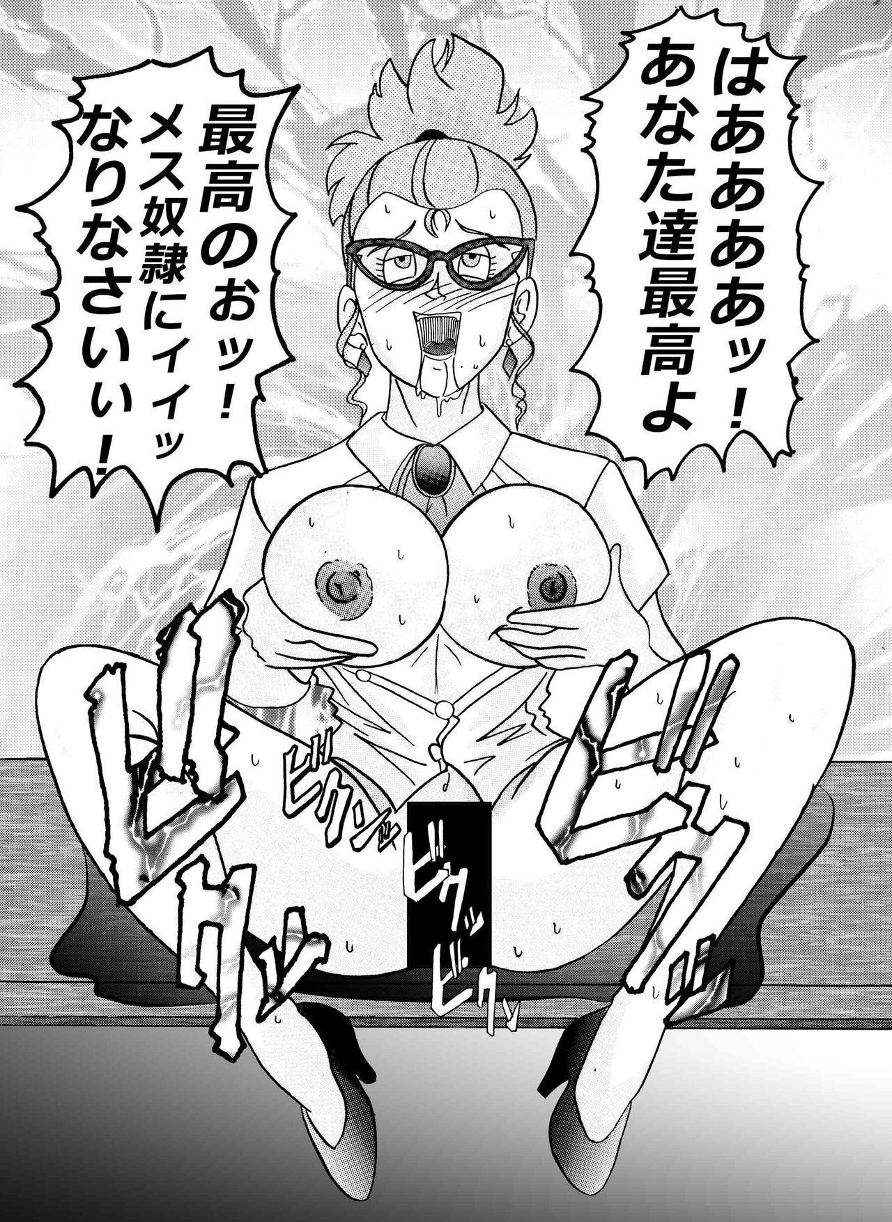 Tanjou!! Aku no Onna Senshi Jokyoushi Sennou Kaizou Keikaku 39