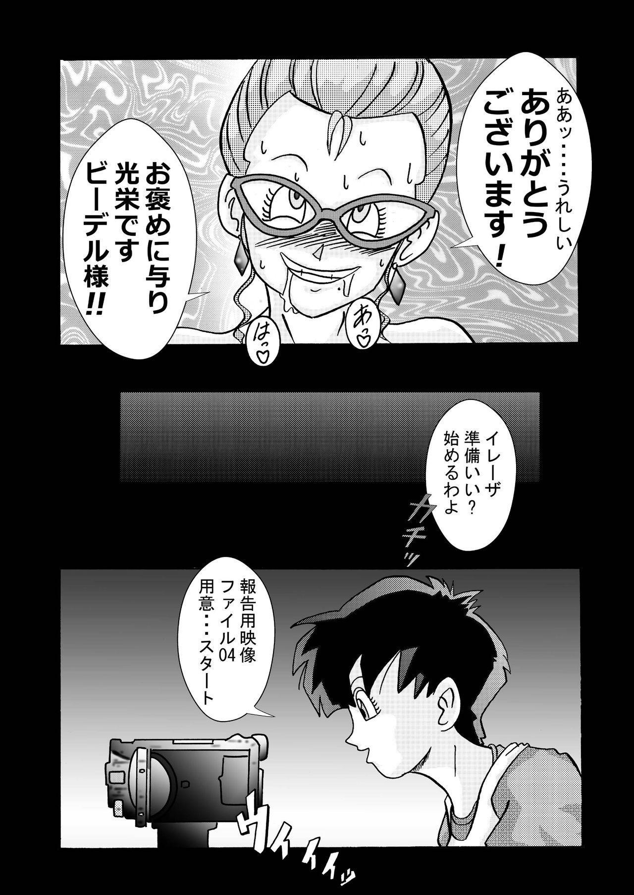 Tanjou!! Aku no Onna Senshi Jokyoushi Sennou Kaizou Keikaku 42