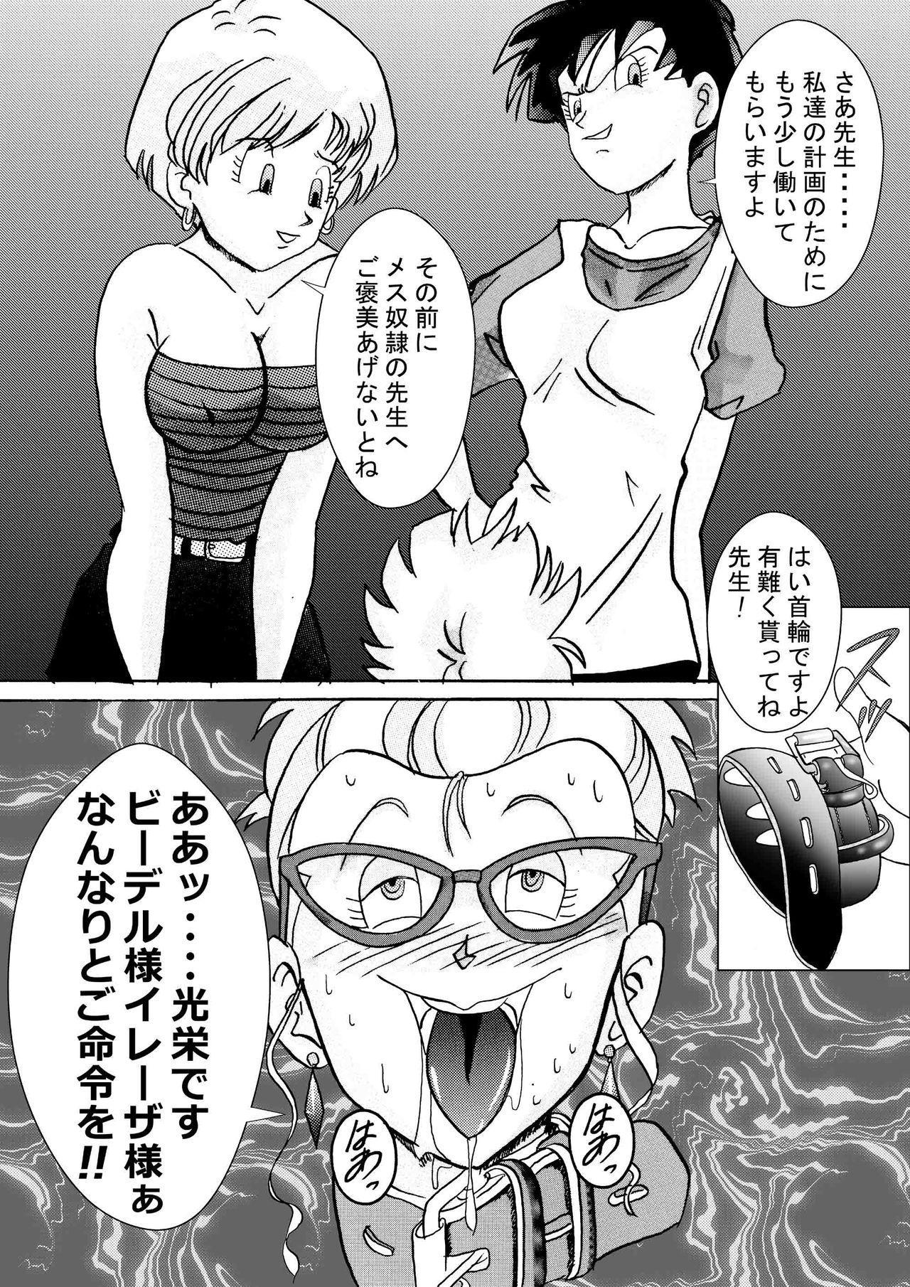 Tanjou!! Aku no Onna Senshi Jokyoushi Sennou Kaizou Keikaku 43