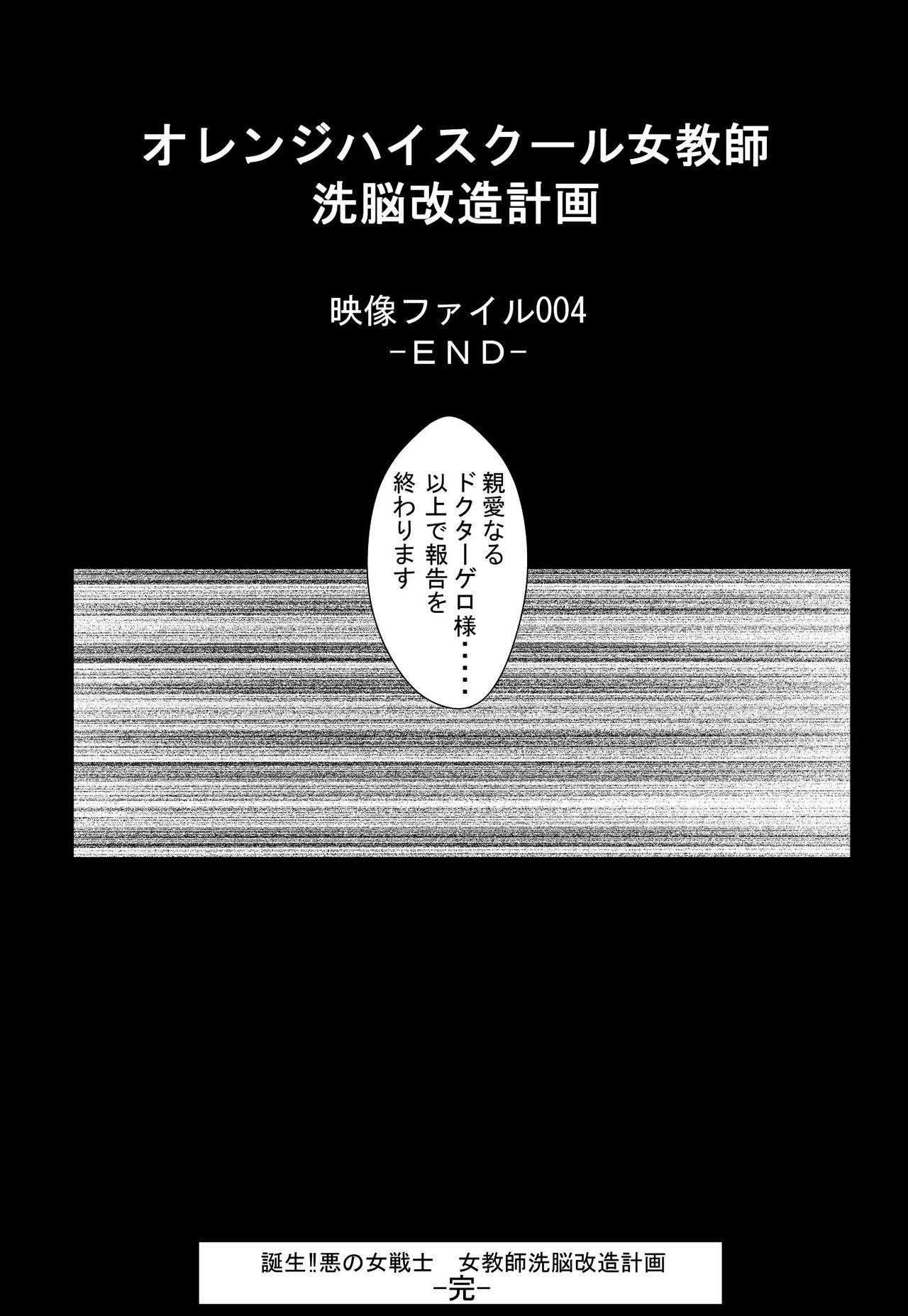 Tanjou!! Aku no Onna Senshi Jokyoushi Sennou Kaizou Keikaku 47
