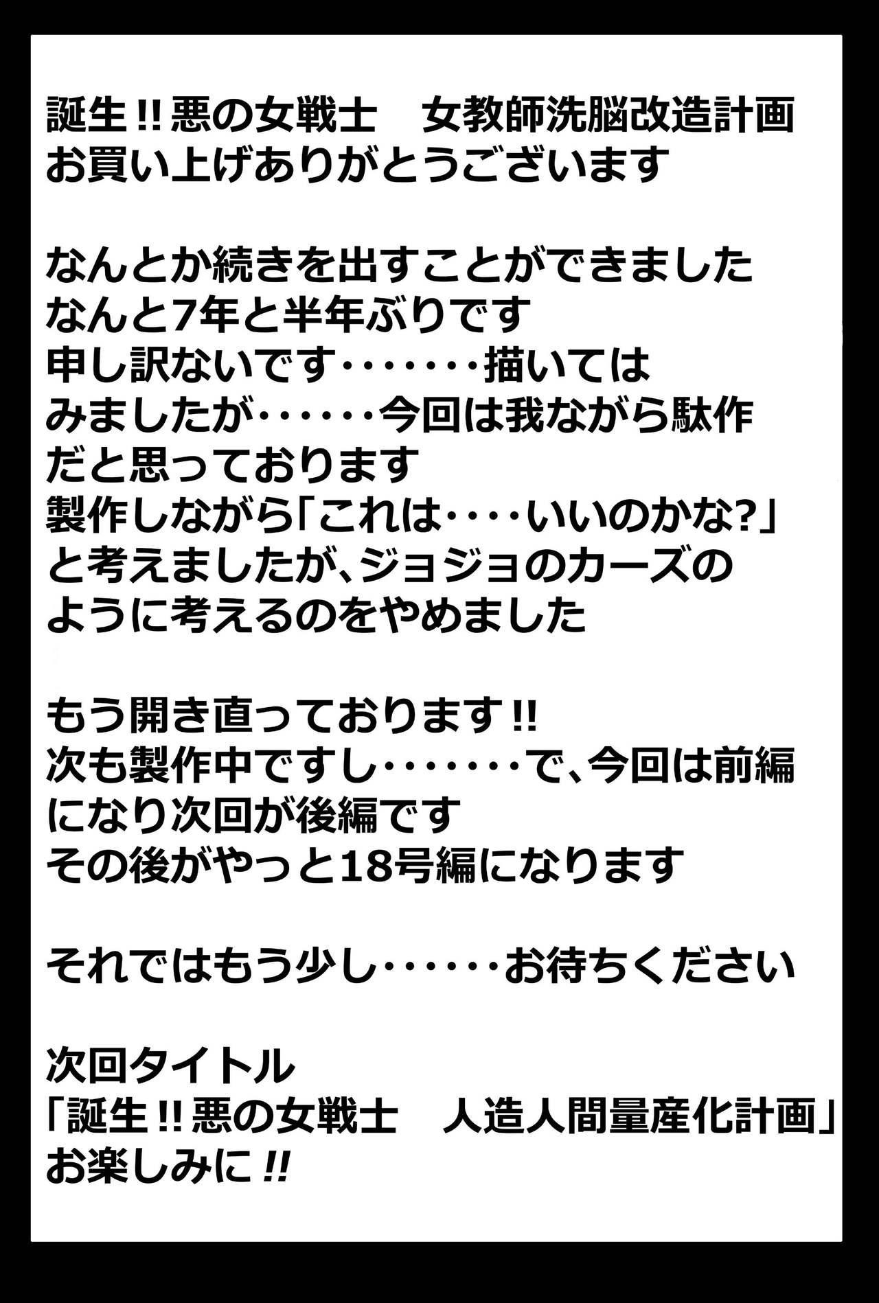 Tanjou!! Aku no Onna Senshi Jokyoushi Sennou Kaizou Keikaku 48