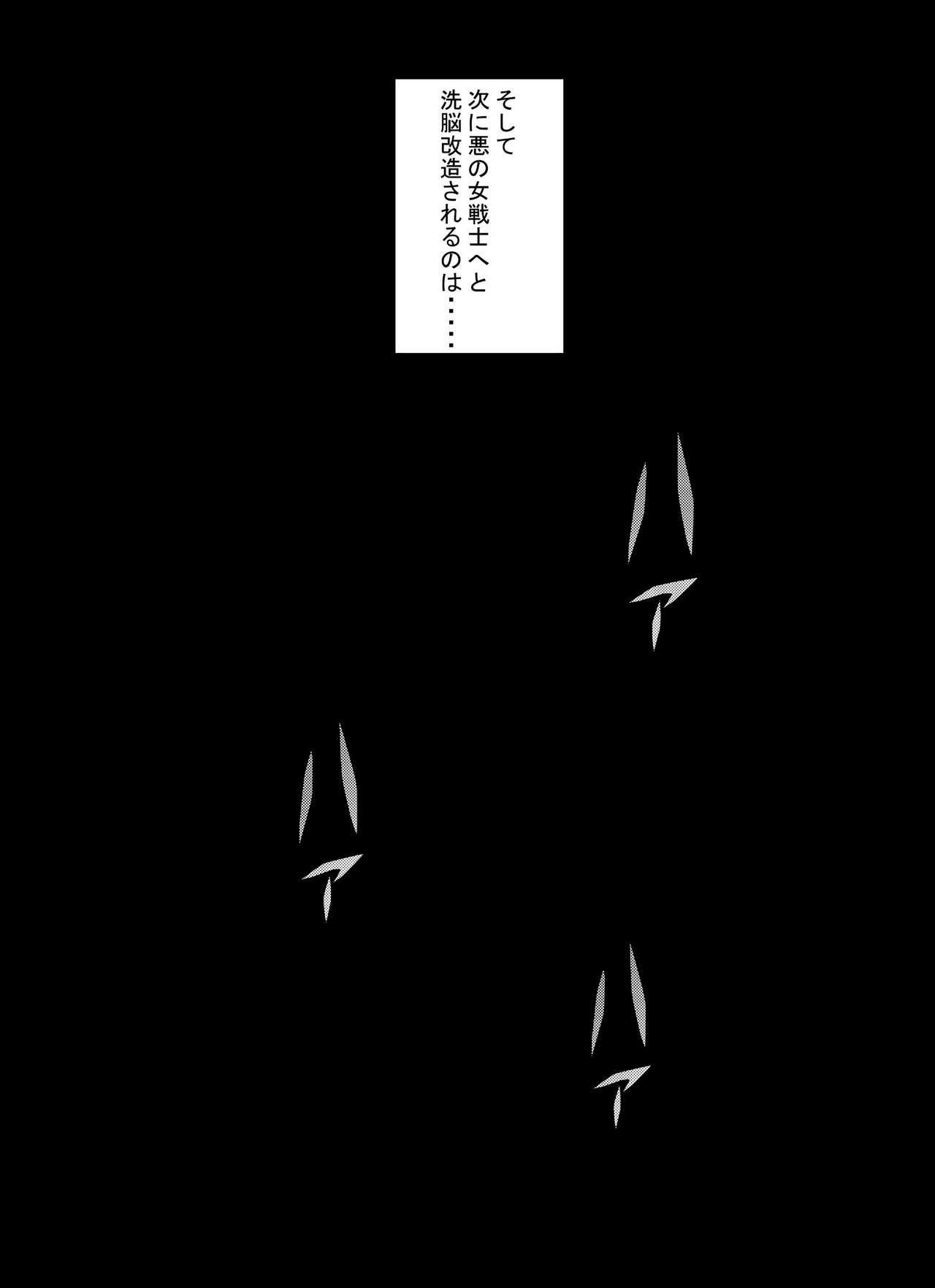 Tanjou!! Aku no Onna Senshi Jokyoushi Sennou Kaizou Keikaku 4