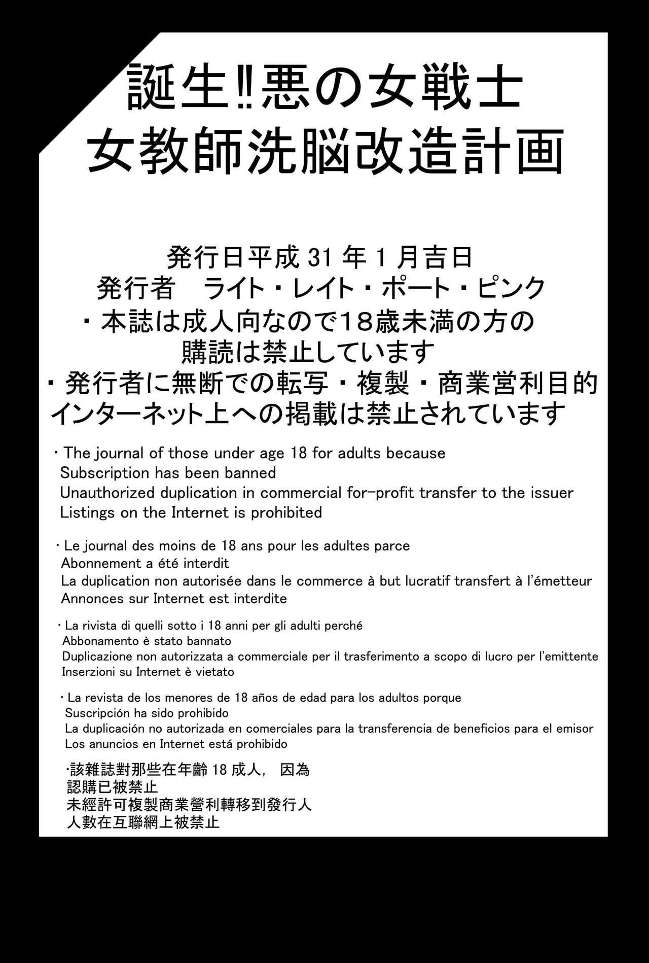 Tanjou!! Aku no Onna Senshi Jokyoushi Sennou Kaizou Keikaku 49