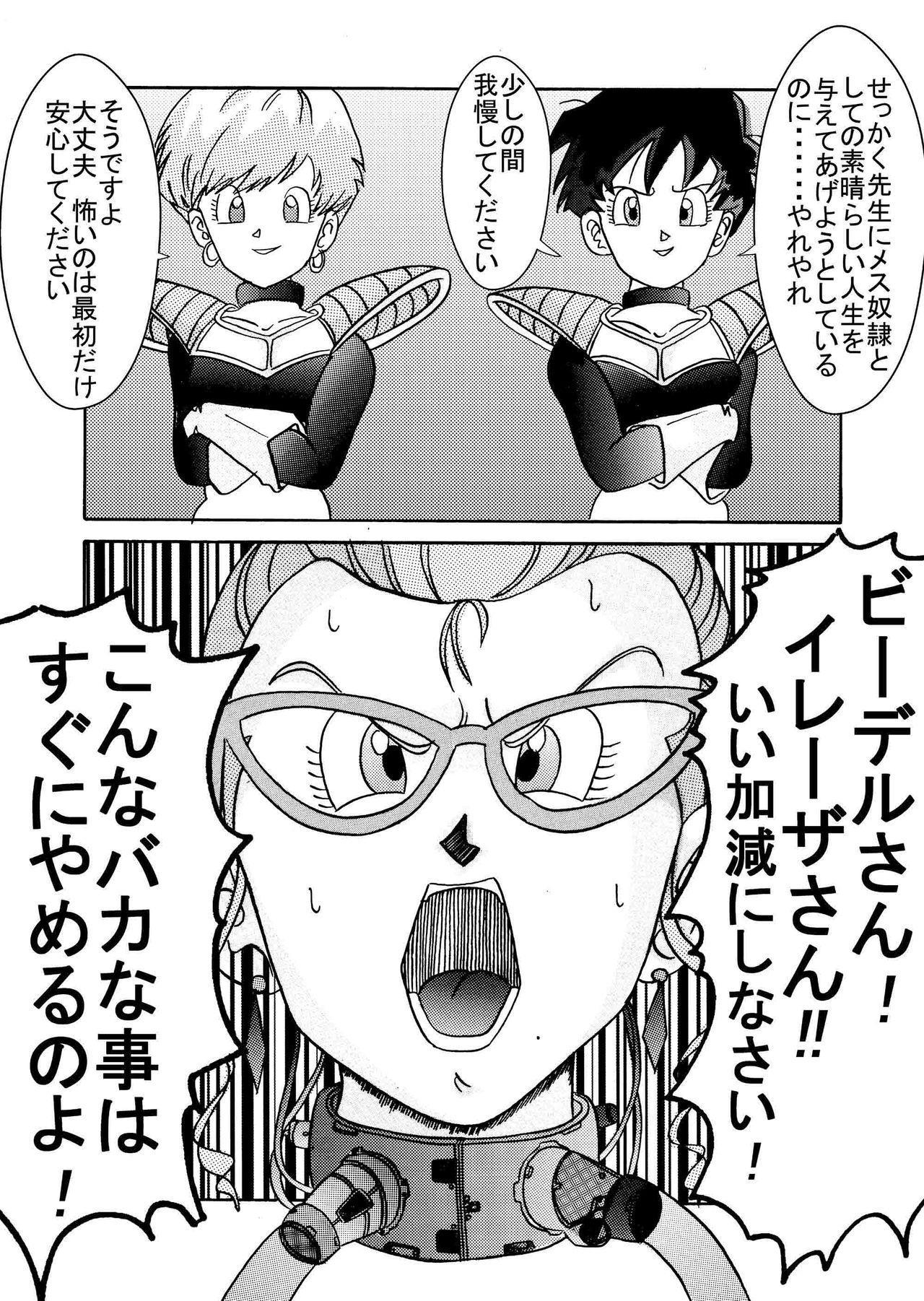 Tanjou!! Aku no Onna Senshi Jokyoushi Sennou Kaizou Keikaku 6
