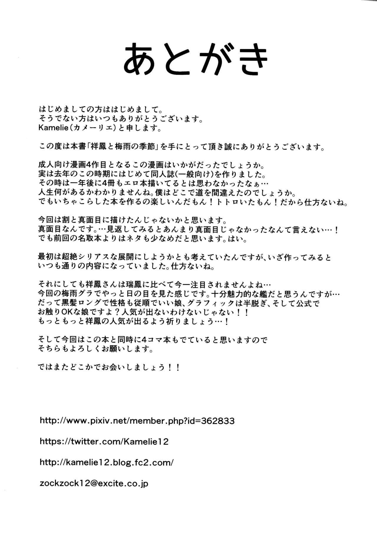 Shouhou to Tsuyu no Kisetsu 24