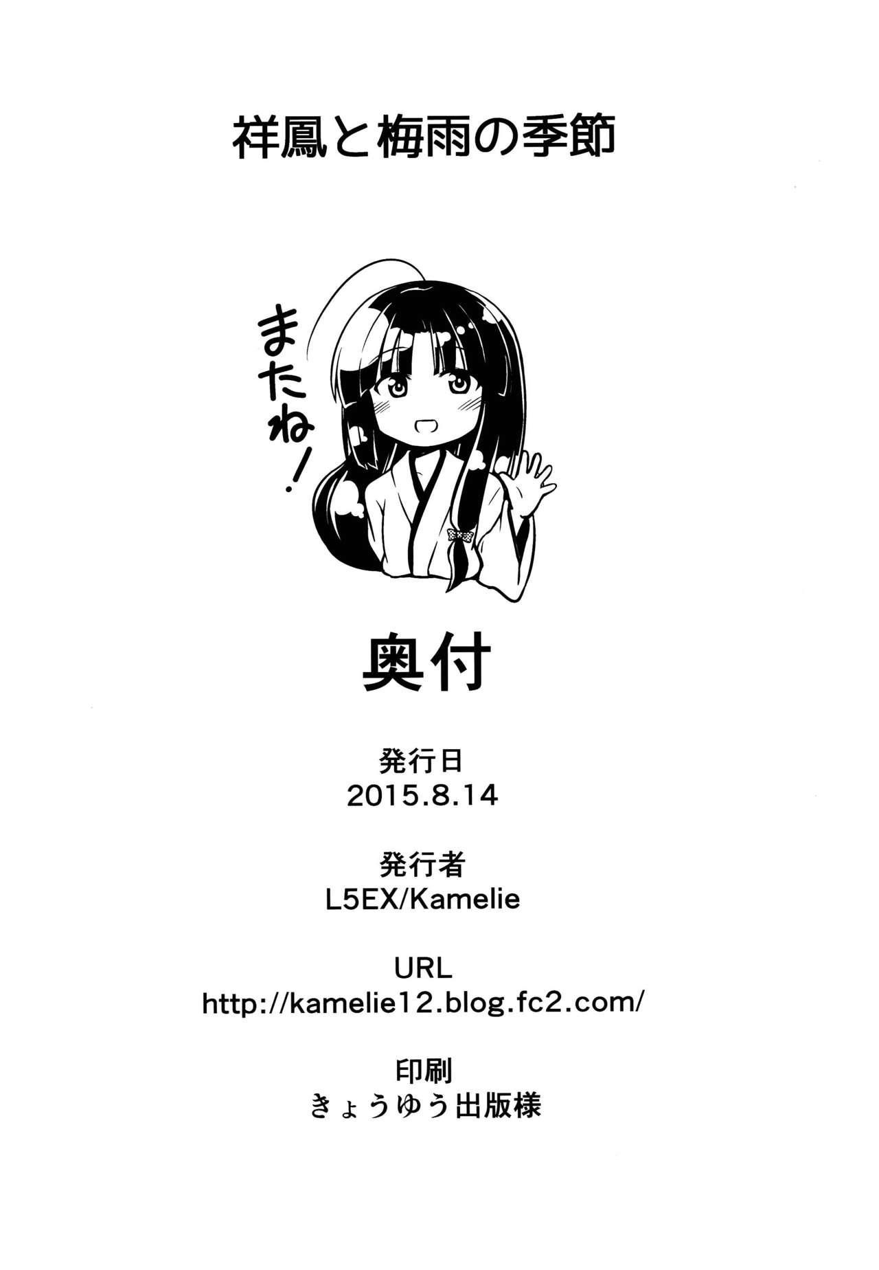 Shouhou to Tsuyu no Kisetsu 25