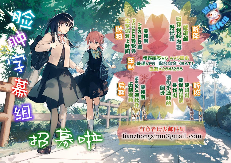 Shouhou to Tsuyu no Kisetsu 30