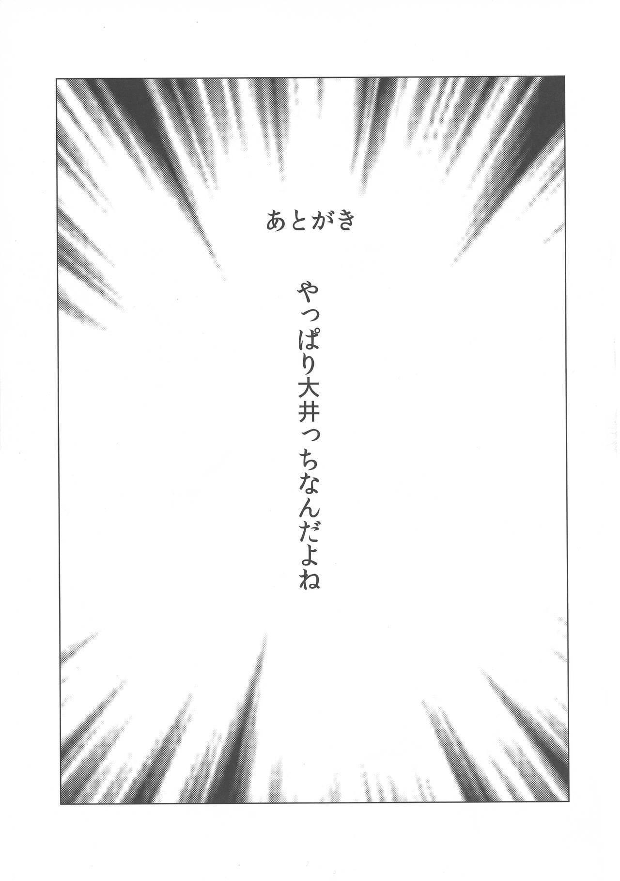 Ooicchi no Onaka ni Aka-chan ga Imashita 20
