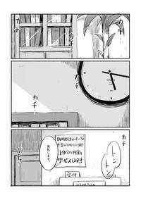 Ikinari Yobidasu no Yamete Kudasaitte. 2