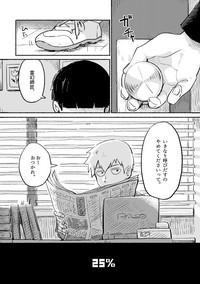 Ikinari Yobidasu no Yamete Kudasaitte. 3