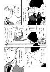 Ikinari Yobidasu no Yamete Kudasaitte. 5