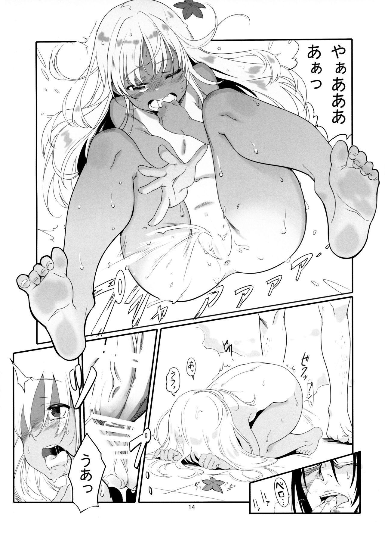 Ro-chan no Ofuro de Daisakusen 12