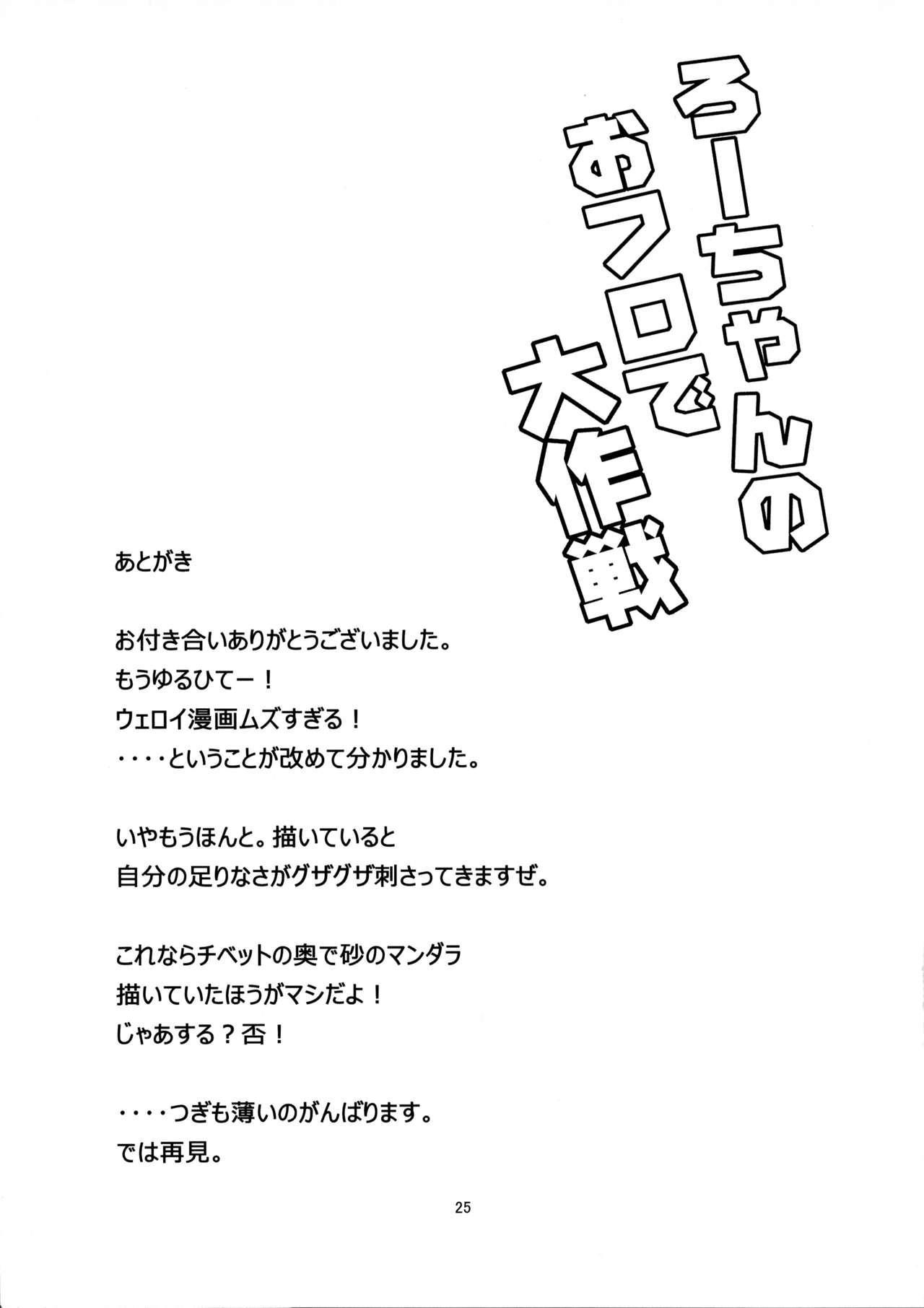 Ro-chan no Ofuro de Daisakusen 23
