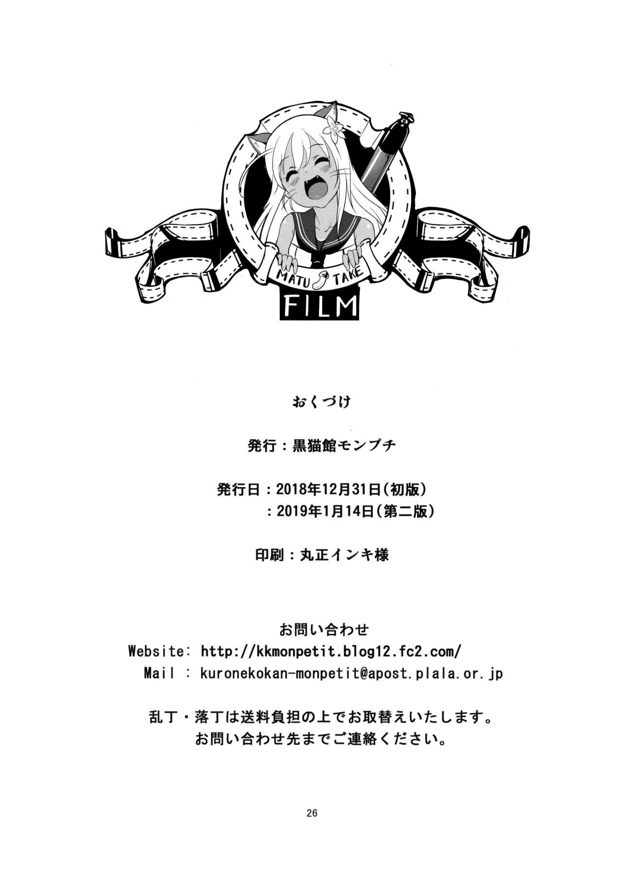 Ro-chan no Ofuro de Daisakusen 24