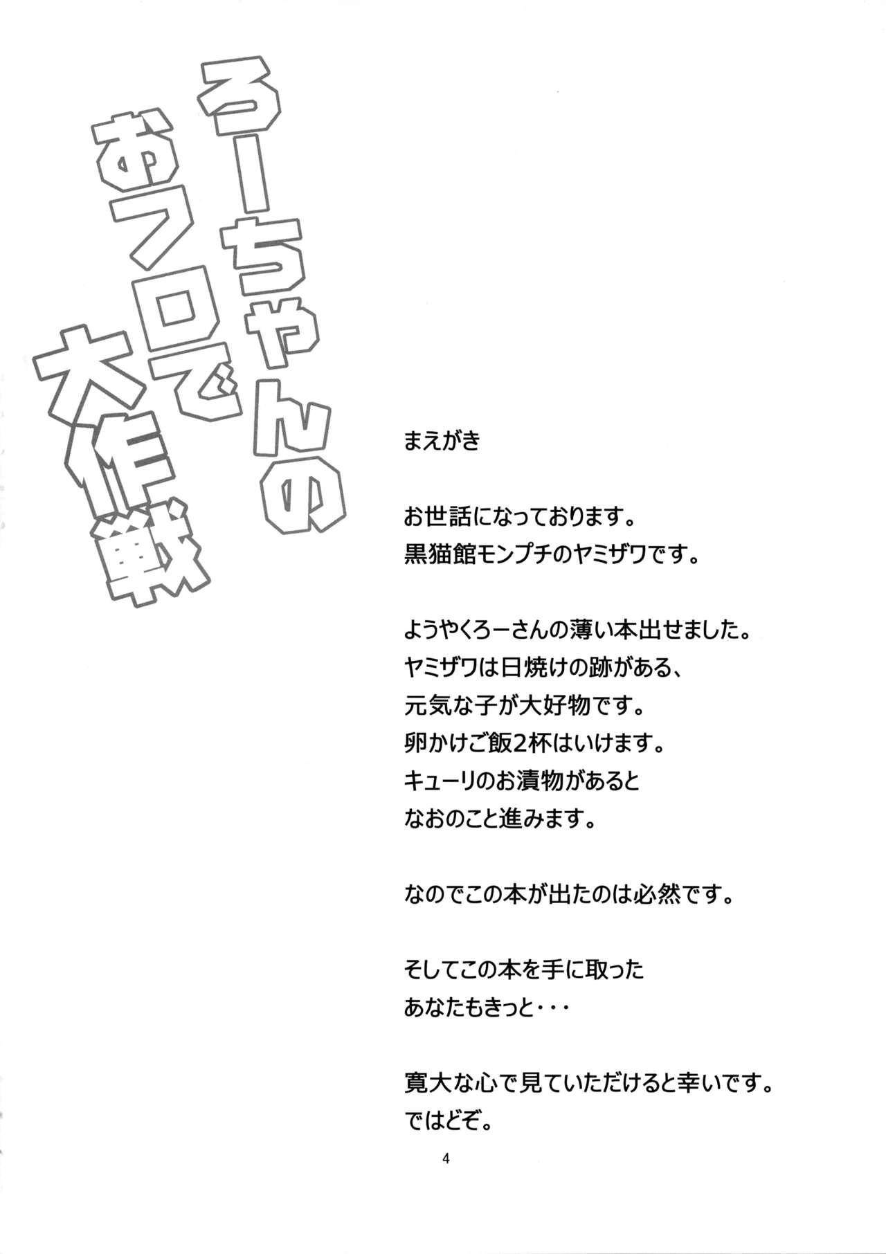 Ro-chan no Ofuro de Daisakusen 2
