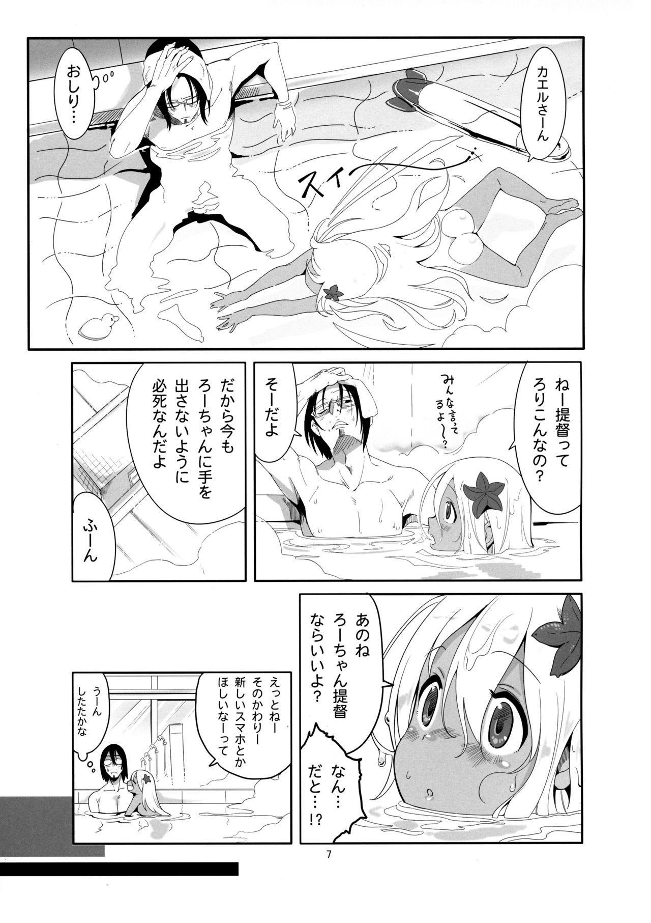 Ro-chan no Ofuro de Daisakusen 5