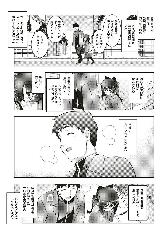 NTR² Shinsouban 101