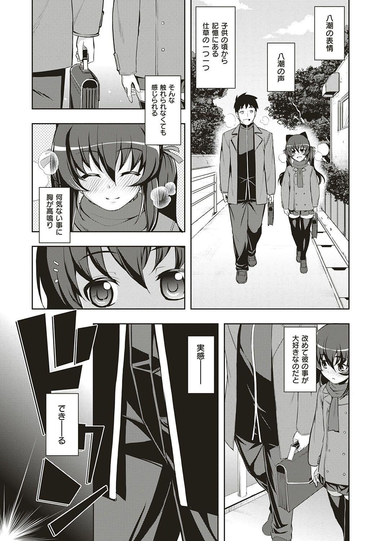 NTR² Shinsouban 102