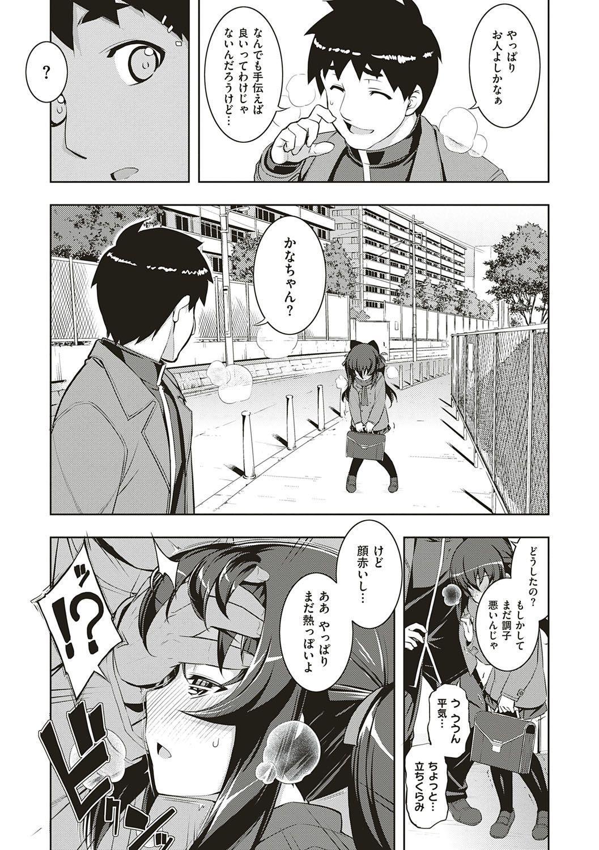 NTR² Shinsouban 103