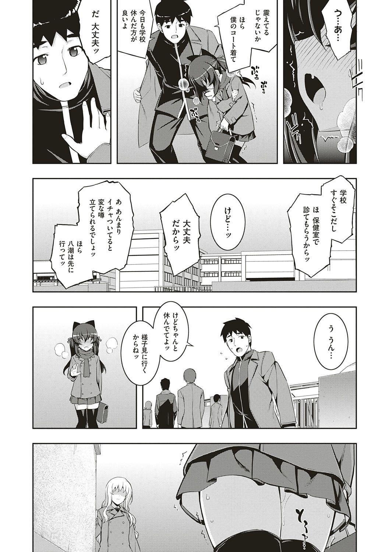 NTR² Shinsouban 104