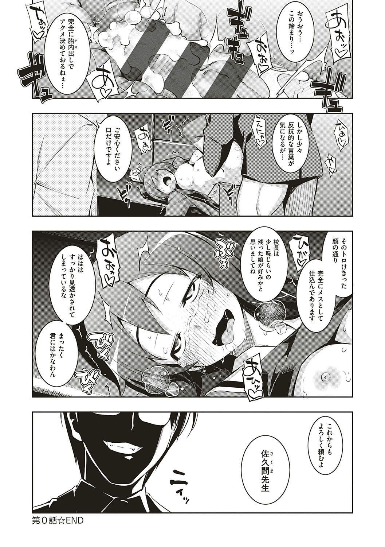 NTR² Shinsouban 10