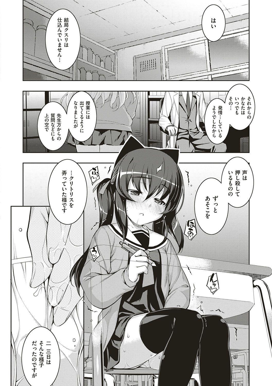 NTR² Shinsouban 110