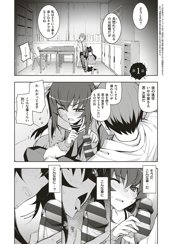 NTR² Shinsouban 11