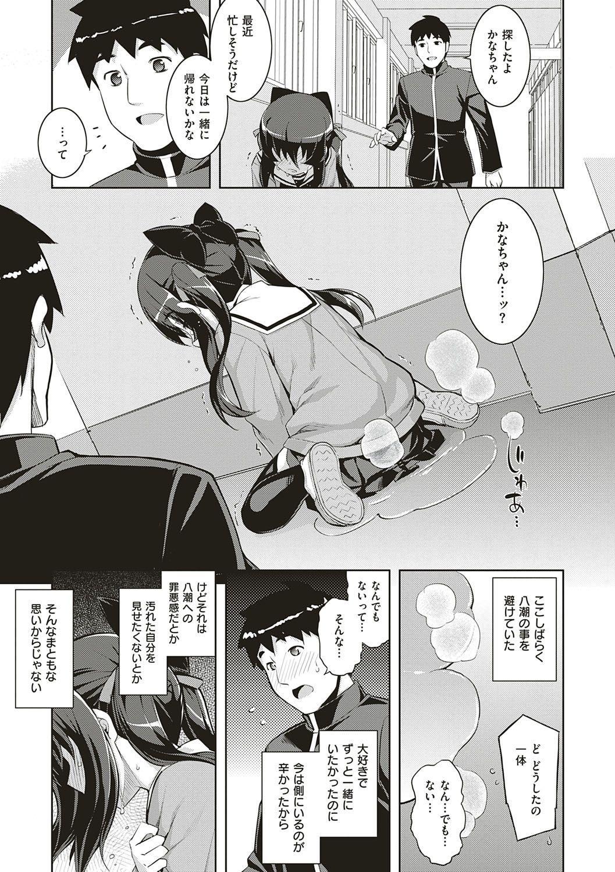 NTR² Shinsouban 121