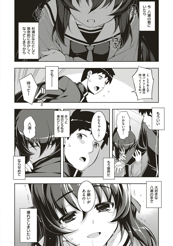 NTR² Shinsouban 122