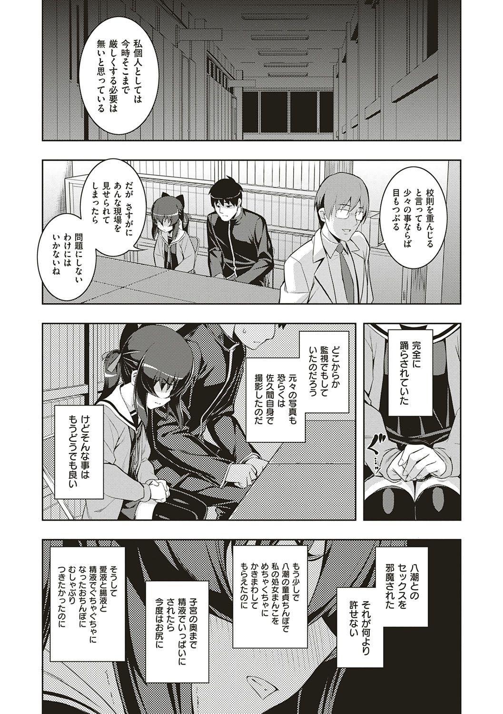 NTR² Shinsouban 127
